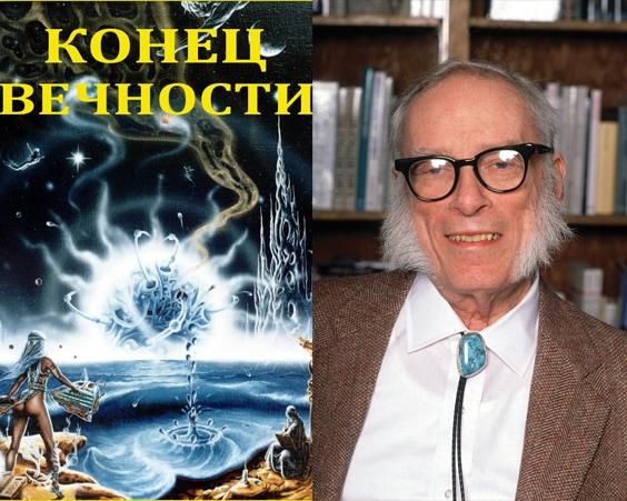 Конец Вечности – популярная книга Азимова