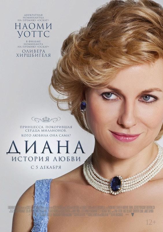 Постер фильма «Диана: История любви»