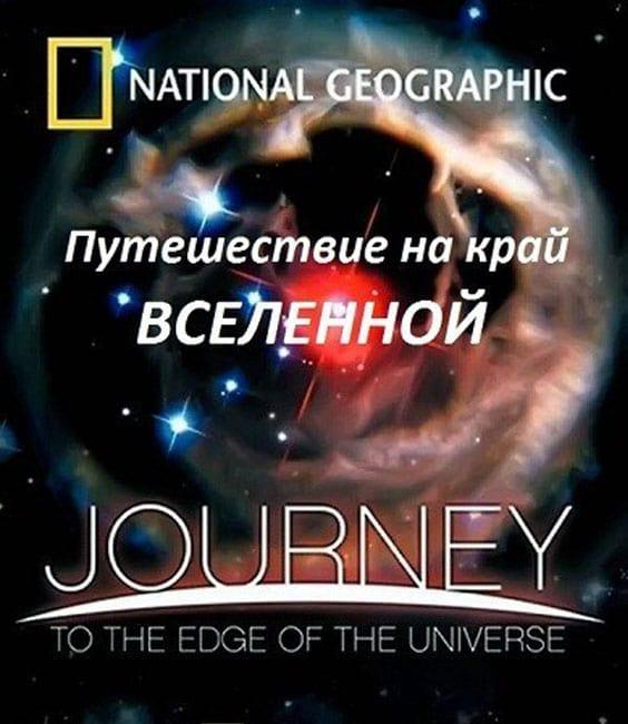 Научно-популярные фильмы для Школьников