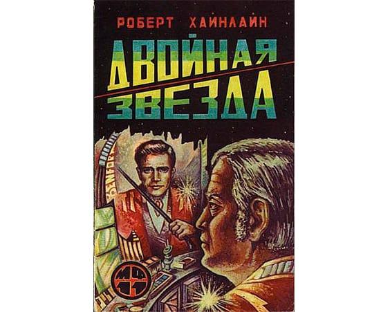 Роман «Двойная звезда»